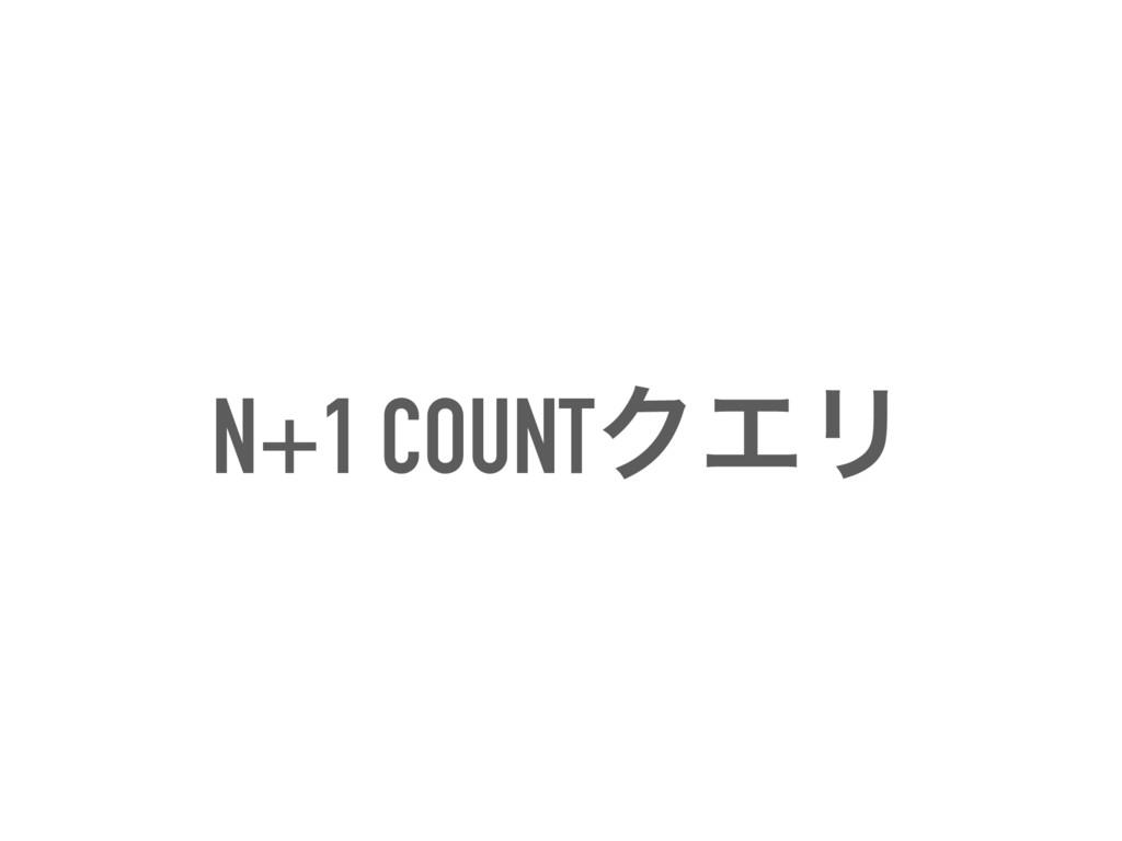 N+1 COUNTΫΤϦ