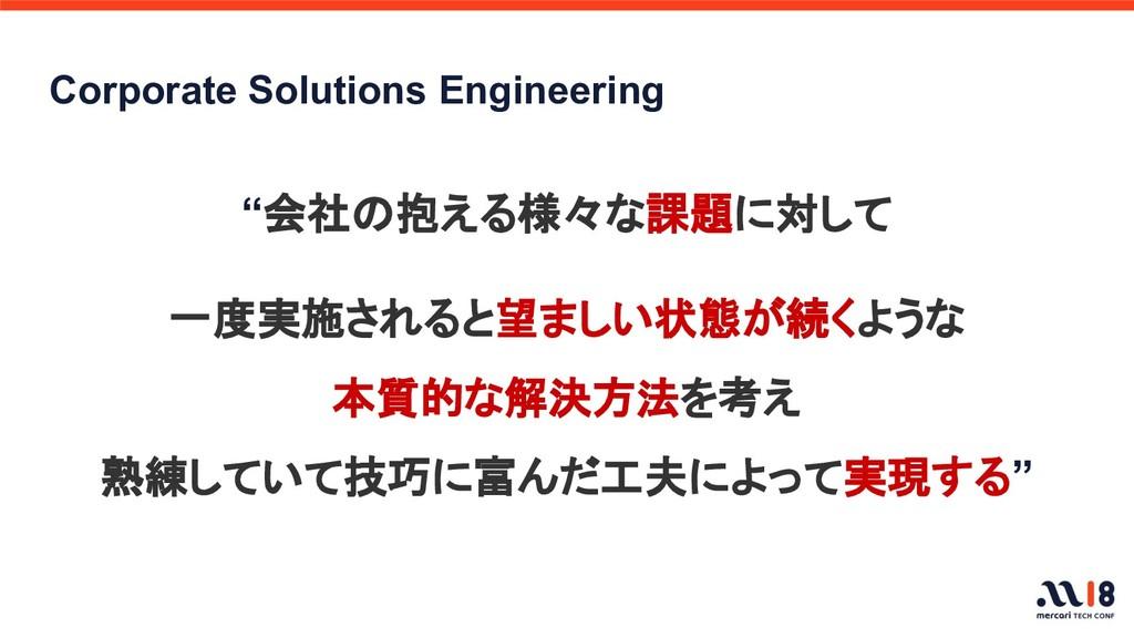 """Corporate Solutions Engineering """"会社の抱える様々な課題に対し..."""