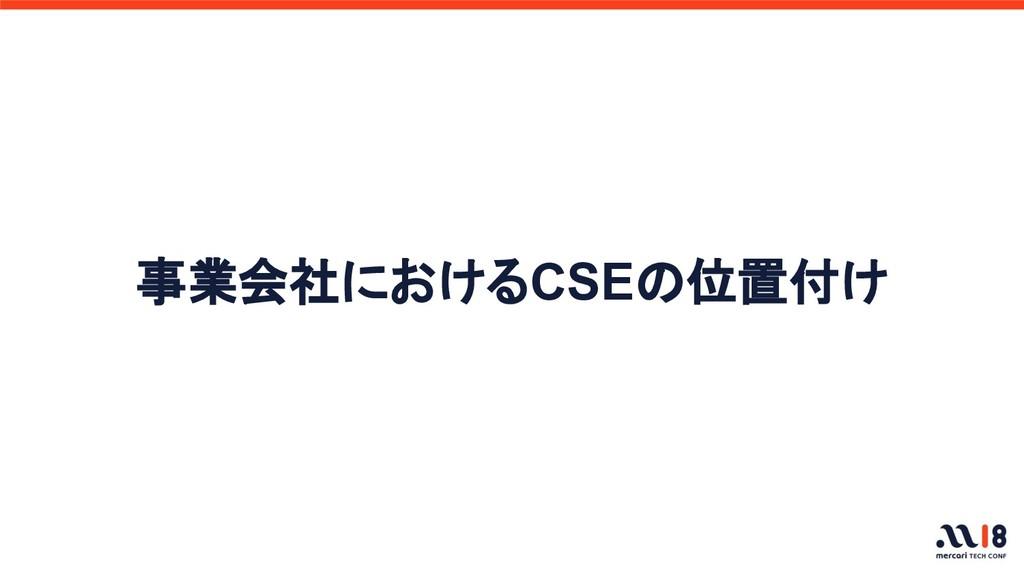 事業会社におけるCSEの位置付け