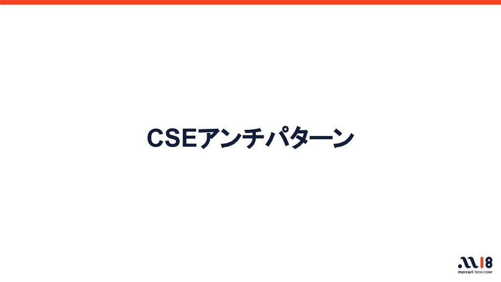 CSEアンチパターン