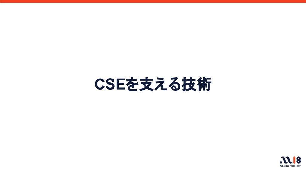 CSEを支える技術