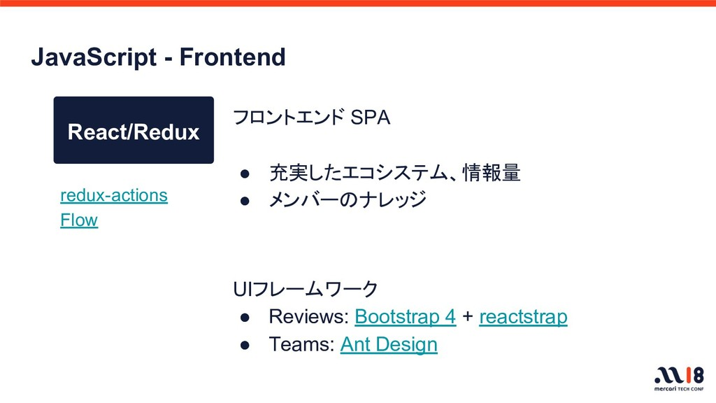JavaScript - Frontend React/Redux フロントエンド SPA ●...