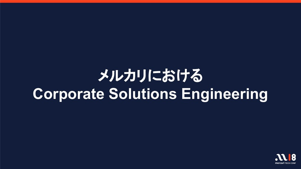 メルカリにおける Corporate Solutions Engineering