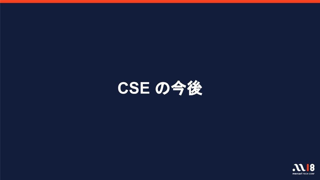 CSE の今後