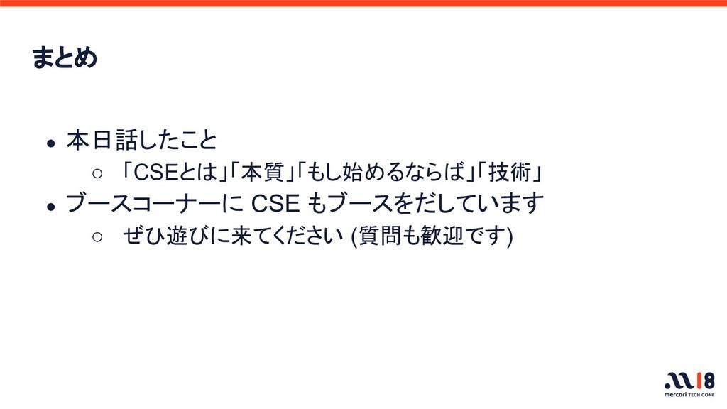 まとめ ● 本日話したこと ○ 「CSEとは」「本質」「もし始めるならば」「技術」 ● ブース...