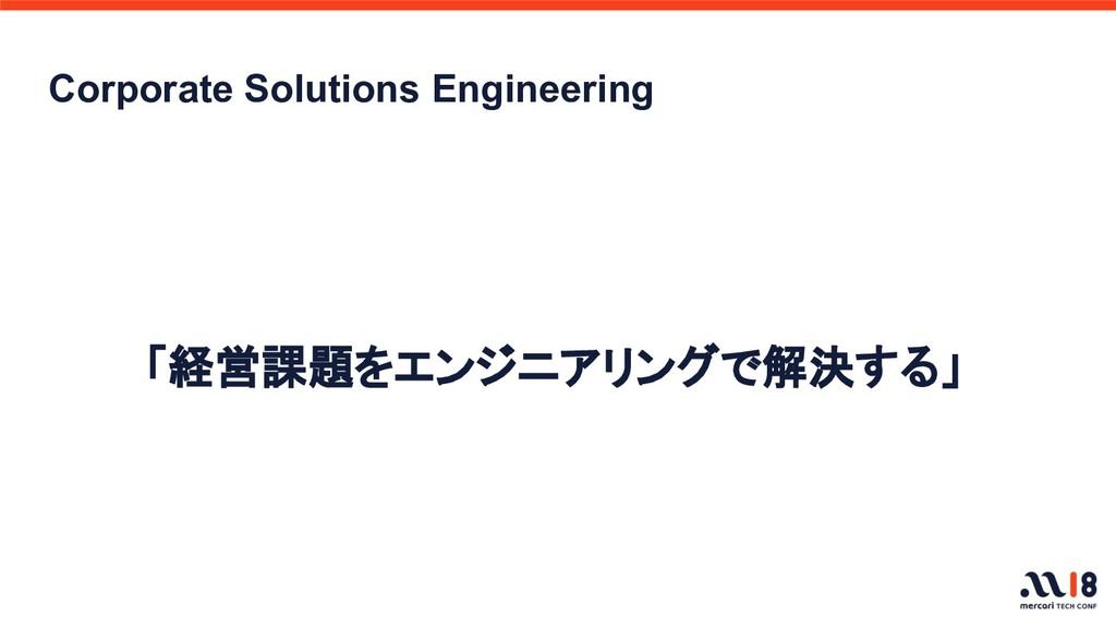 Corporate Solutions Engineering 「経営課題をエンジニアリングで...