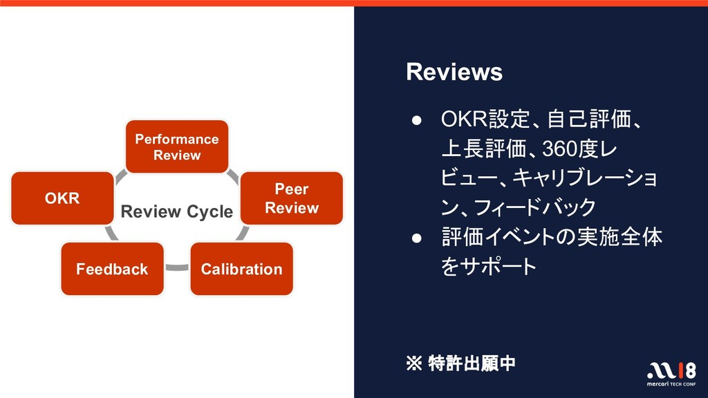 Reviews ● OKR設定、自己評価、 上長評価、360度レ ビュー、キャリブレーショ ン...