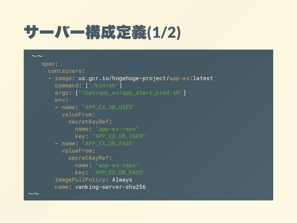 サーバー構成定義(1/2) ~~ spec: containers: - image: us....