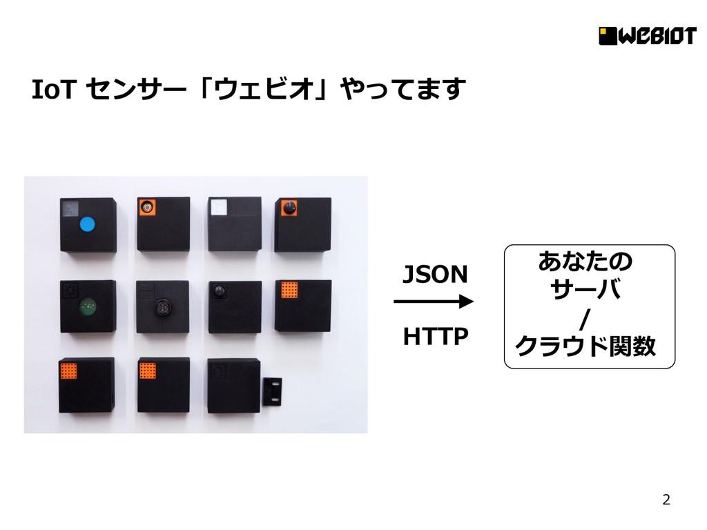 IoT センサー「ウェビオ」やってます 2 あなたの サーバ / クラウド関数 JSON HT...