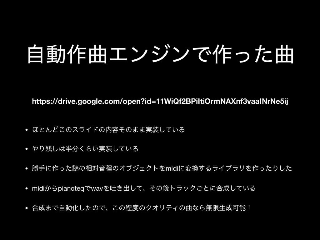 ࣗಈ࡞ۂΤϯδϯͰ࡞ͬͨۂ https://drive.google.com/open?id=...