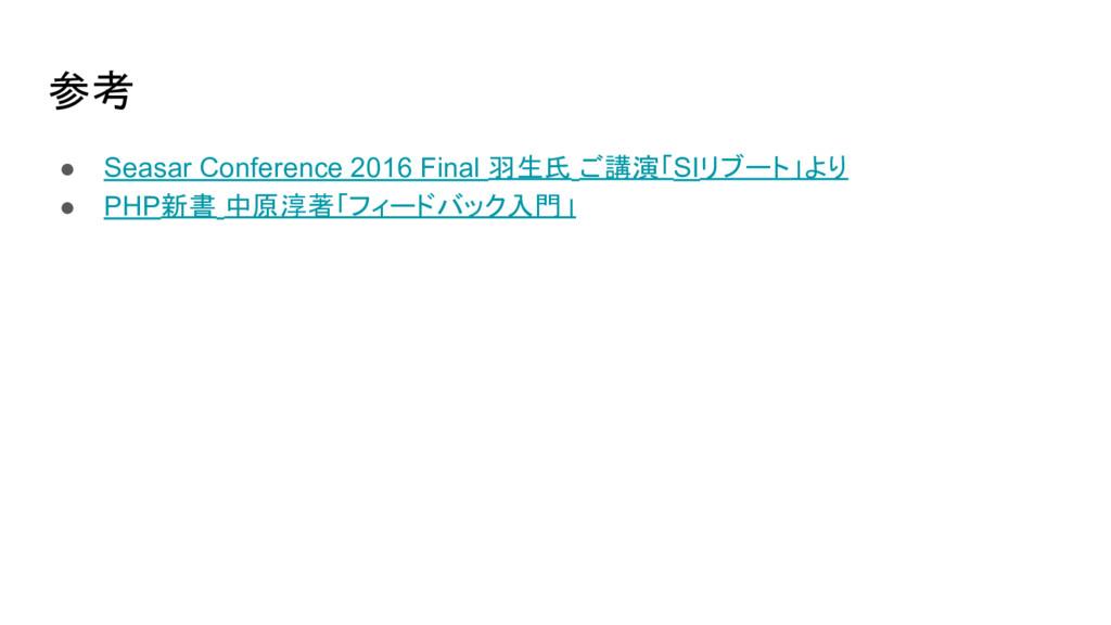 参考 ● Seasar Conference 2016 Final 羽生氏 ご講演「SIリブー...