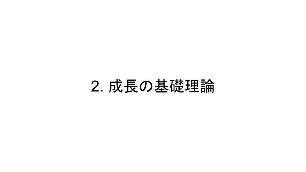 2. 成長の基礎理論