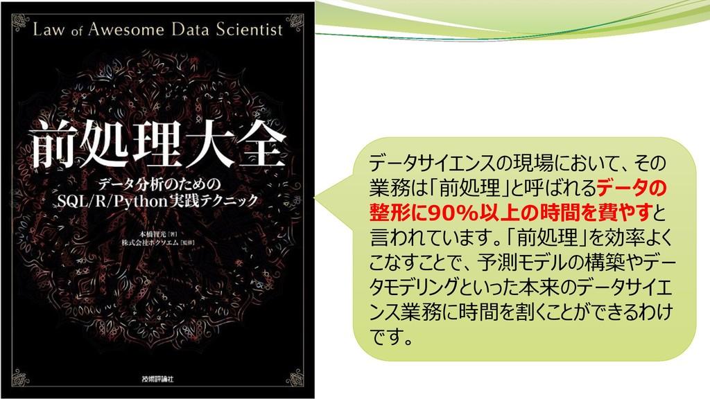 データサイエンスの現場において、その 業務は「前処理」と呼ばれるデータの 整形に90%以上の時...