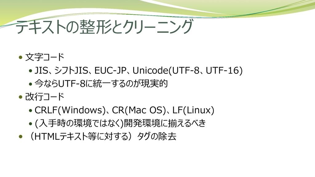 テキストの整形とクリーニング  文字コード  JIS、シフトJIS、EUC-JP、Unic...