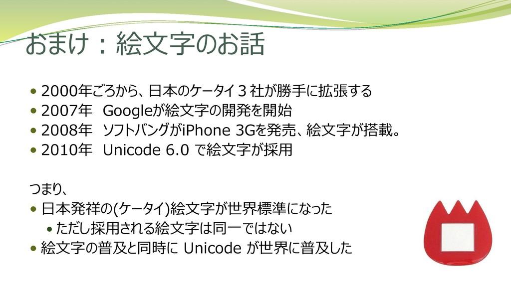 おまけ:絵文字のお話  2000年ごろから、日本のケータイ3社が勝手に拡張する  2007...