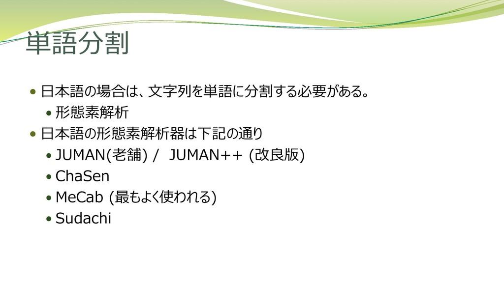 単語分割  日本語の場合は、文字列を単語に分割する必要がある。  形態素解析  日本語の...