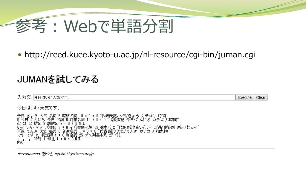 参考:Webで単語分割  http://reed.kuee.kyoto-u.ac.jp/nl...
