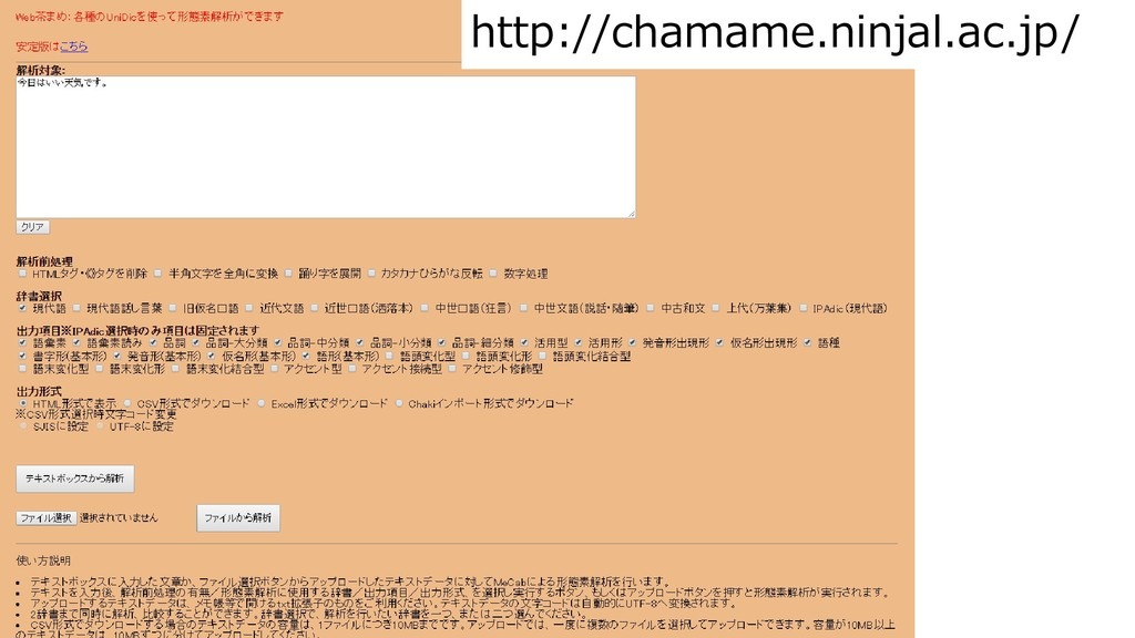http://chamame.ninjal.ac.jp/