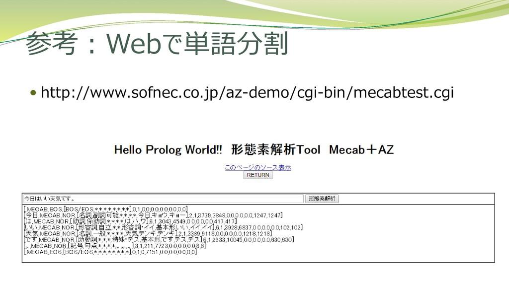 参考:Webで単語分割  http://www.sofnec.co.jp/az-demo/c...