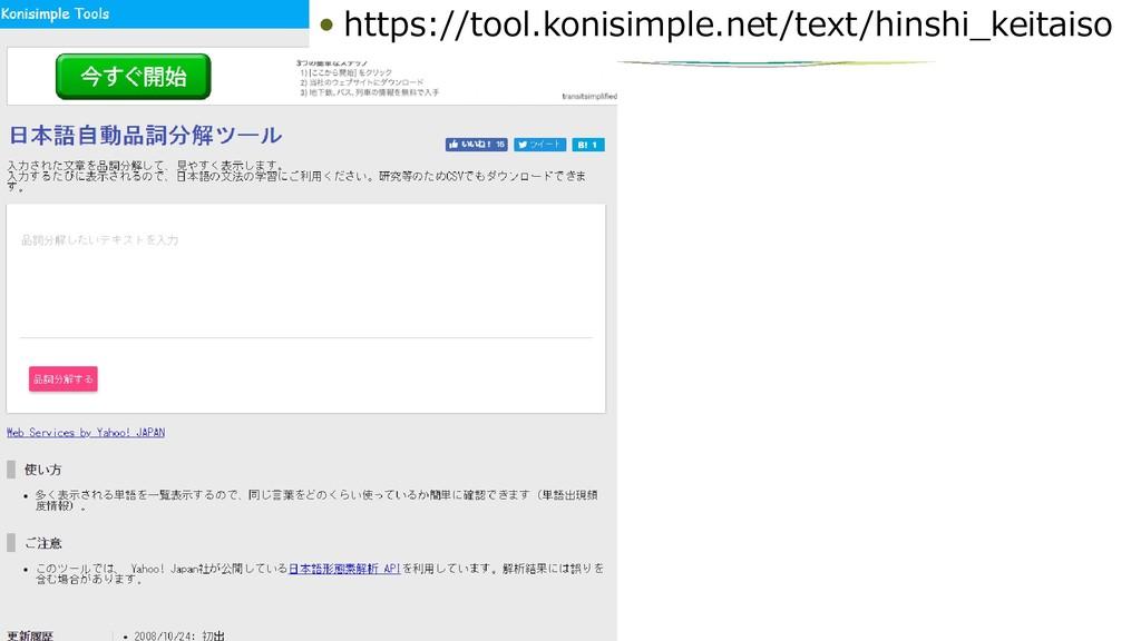  https://tool.konisimple.net/text/hinshi_keita...