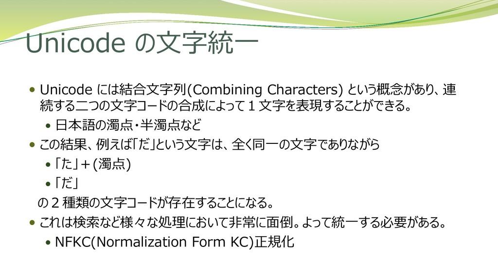 Unicode の文字統一  Unicode には結合文字列(Combining Chara...