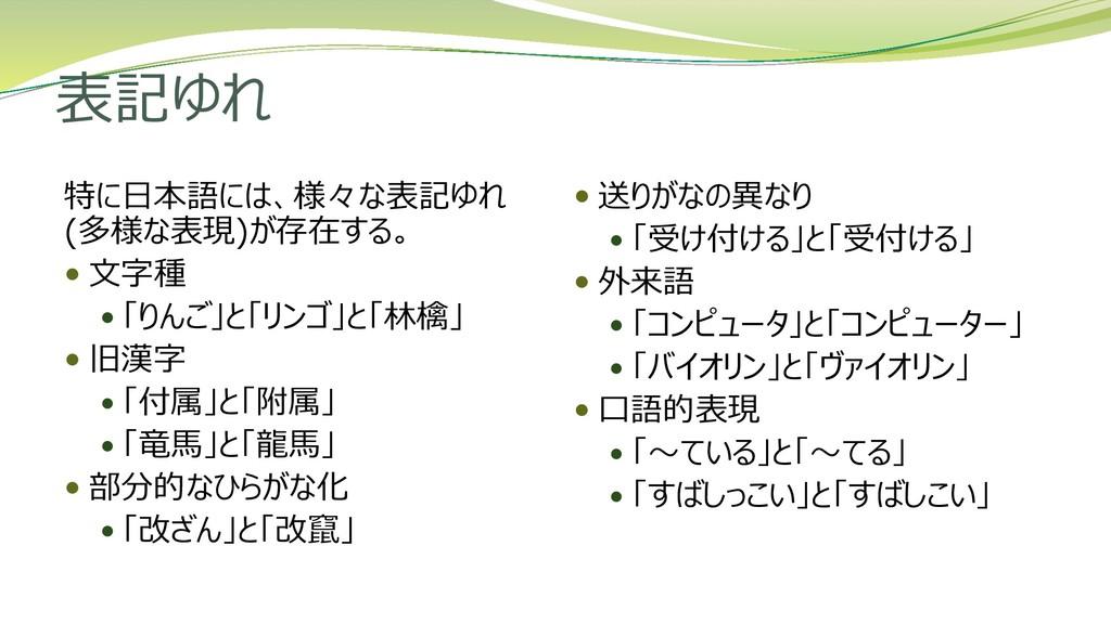 表記ゆれ 特に日本語には、様々な表記ゆれ (多様な表現)が存在する。  文字種  「りんご...