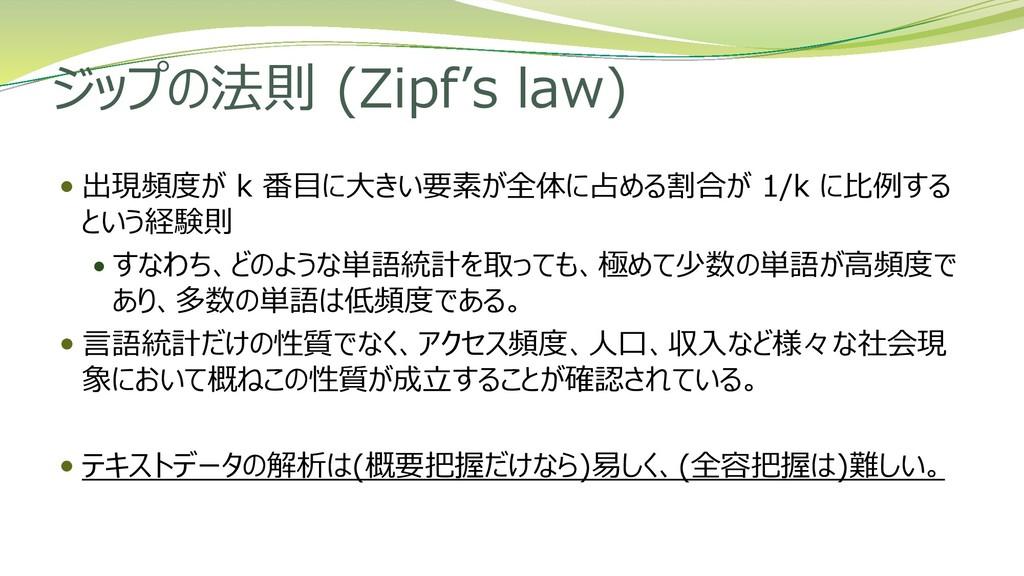 ジップの法則 (Zipf's law)  出現頻度が k 番目に大きい要素が全体に占める割合...