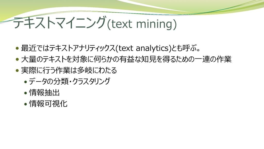 テキストマイニング(text mining)  最近ではテキストアナリティックス(text ...