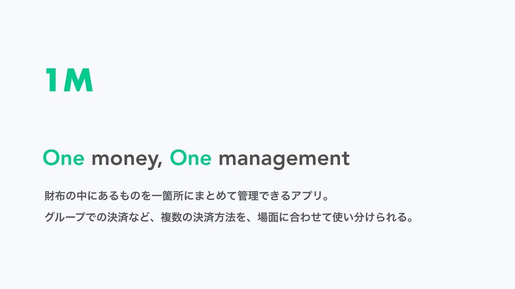 One money, One management ࡒͷதʹ͋ΔͷΛҰՕॴʹ·ͱΊͯཧͰ...