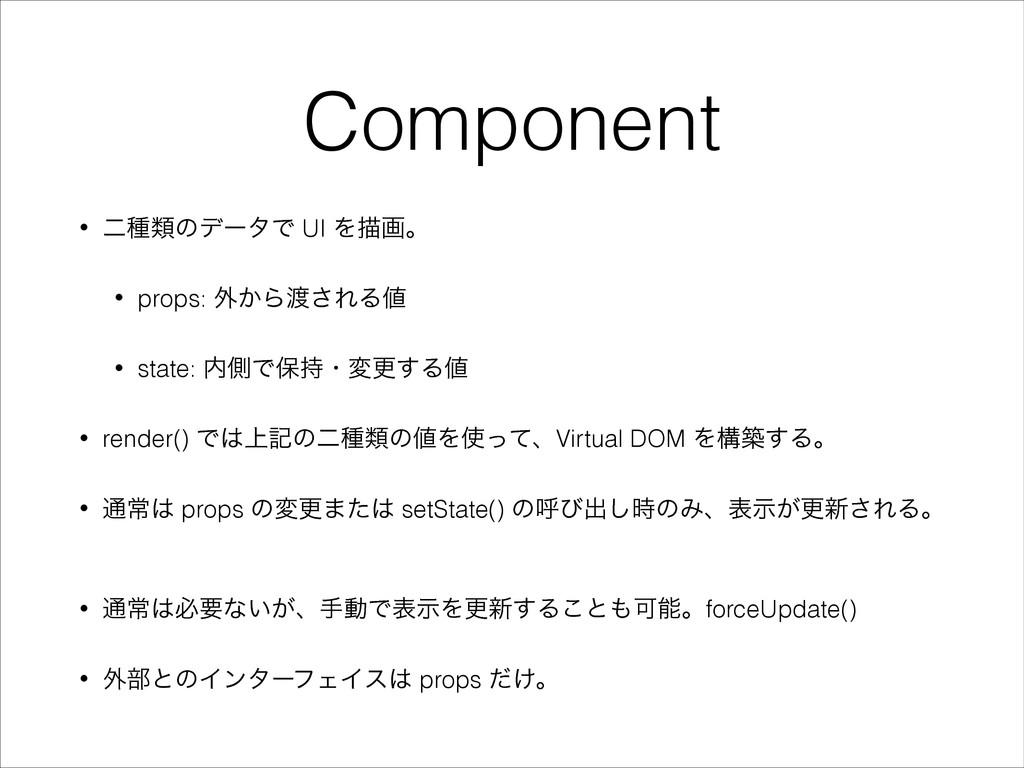 Component • ೋछྨͷσʔλͰ UI Λඳըɻ • props: ֎͔Β͞ΕΔ ...