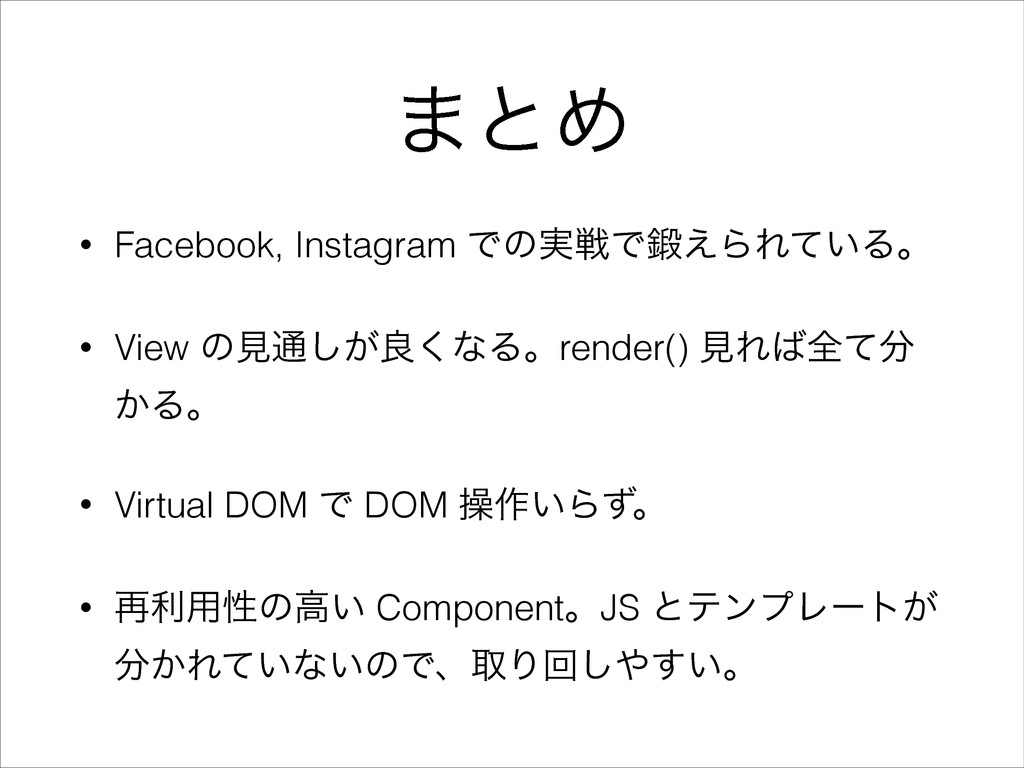 ·ͱΊ • Facebook, Instagram Ͱͷ࣮ઓͰ͑ΒΕ͍ͯΔɻ • View ...
