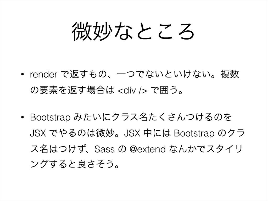 ඍົͳͱ͜Ζ • render Ͱฦ͢ͷɺҰͭͰͳ͍ͱ͍͚ͳ͍ɻෳ ͷཁૉΛฦ͢߹ <...