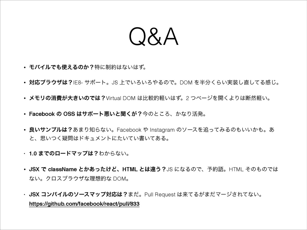 Q&A • ϞόΠϧͰ͑Δͷ͔ʁಛʹ੍ͳ͍ͣɻ • ରԠϒϥβʁIE8- αϙʔ...