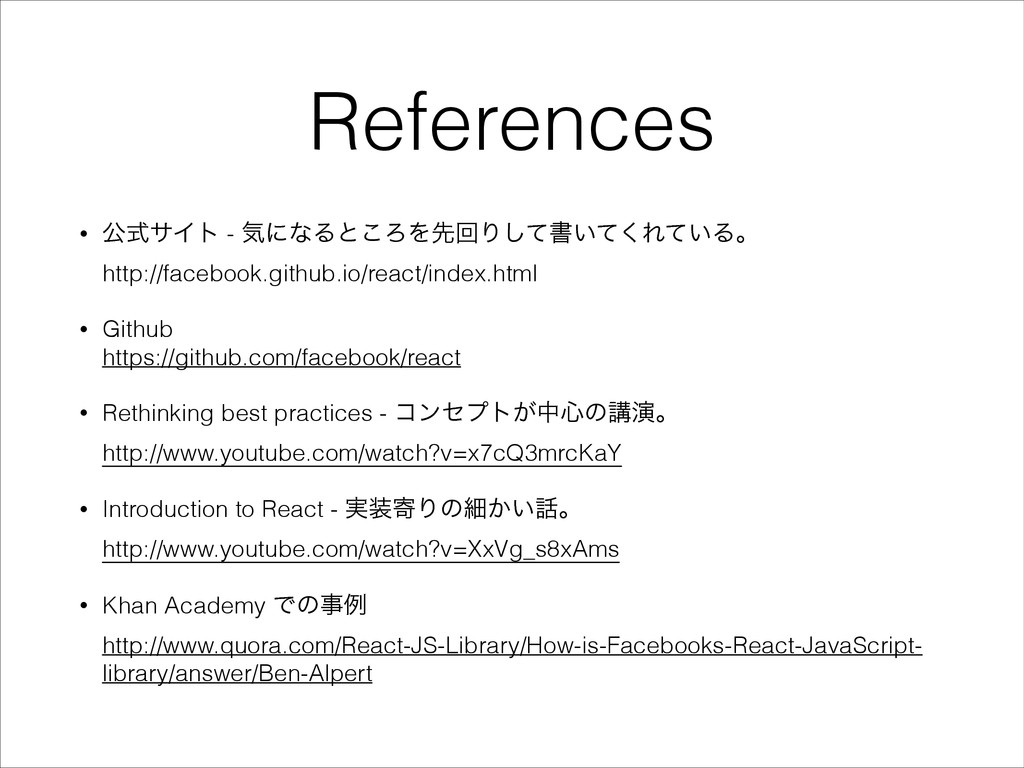 References • ެࣜαΠτ - ؾʹͳΔͱ͜ΖΛઌճΓͯ͠ॻ͍ͯ͘Ε͍ͯΔɻ ht...