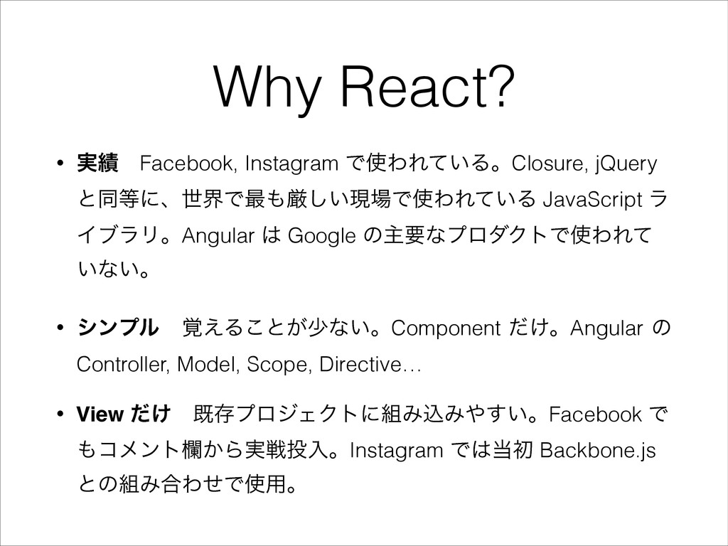 Why React? • ࣮ɹFacebook, Instagram ͰΘΕ͍ͯΔɻClo...
