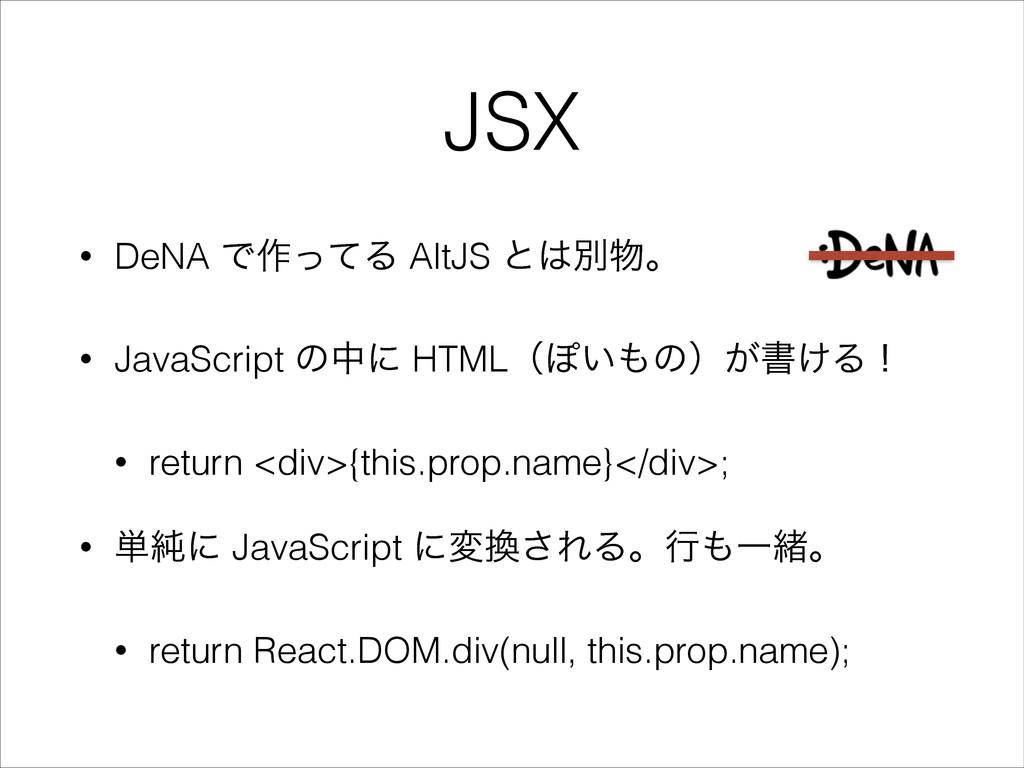 JSX • DeNA Ͱ࡞ͬͯΔ AltJS ͱผɻ • JavaScript ͷதʹ H...