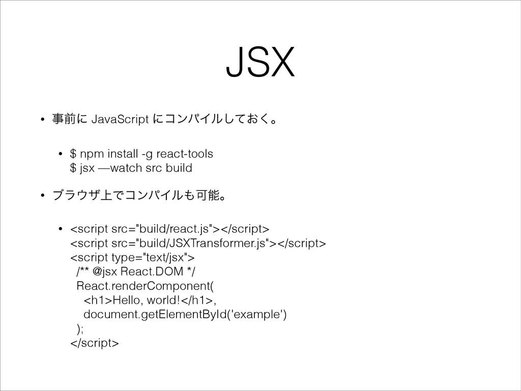 JSX • લʹ JavaScript ʹίϯύΠϧ͓ͯ͘͠ɻ • $ npm instal...