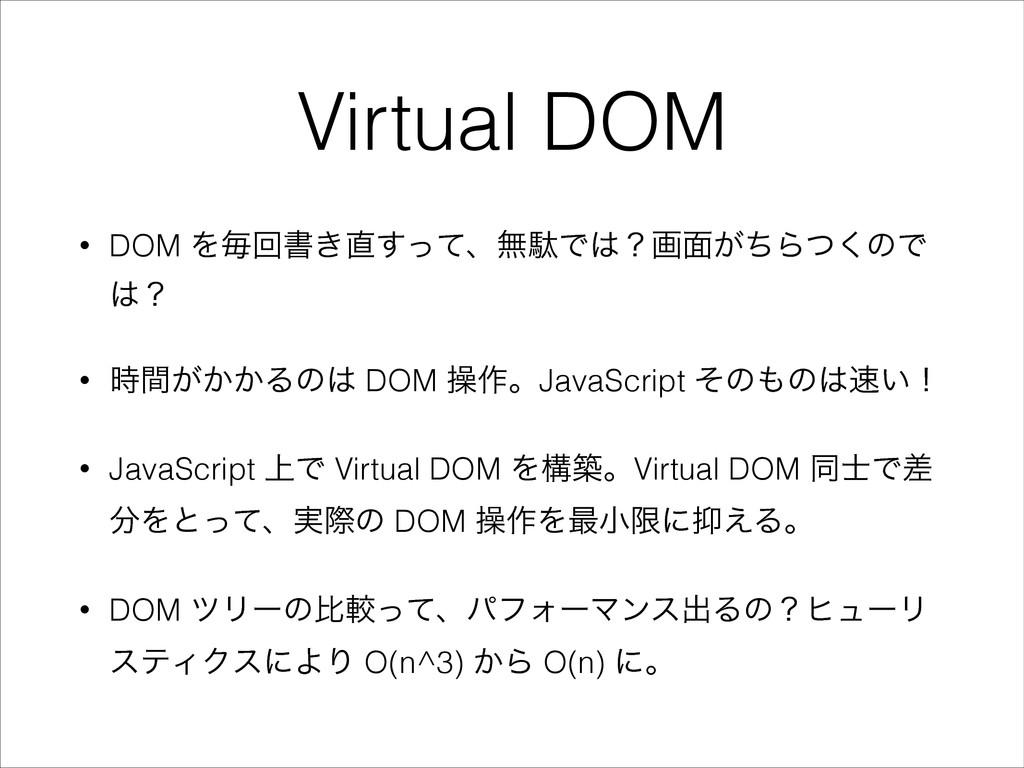 Virtual DOM • DOM Λຖճॻ͖ͬͯ͢ɺແବͰʁը໘͕ͪΒͭ͘ͷͰ ʁ •...