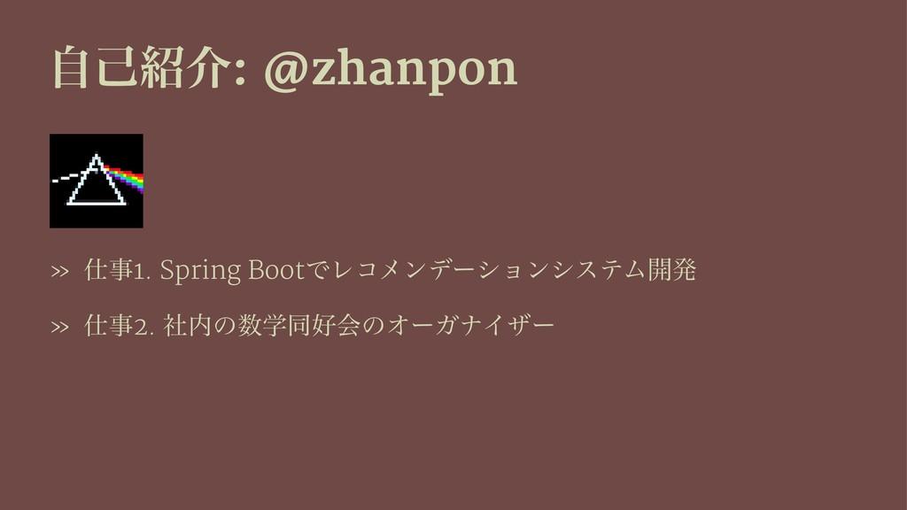 ࣗݾհ: @zhanpon » 1. Spring BootͰϨίϝϯσʔγϣϯγεςϜ...