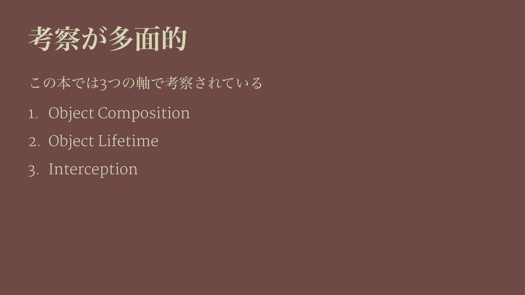 ߟ͕ଟ໘త ͜ͷຊͰ3ͭͷ࣠Ͱߟ͞Ε͍ͯΔ 1. Object Composition ...
