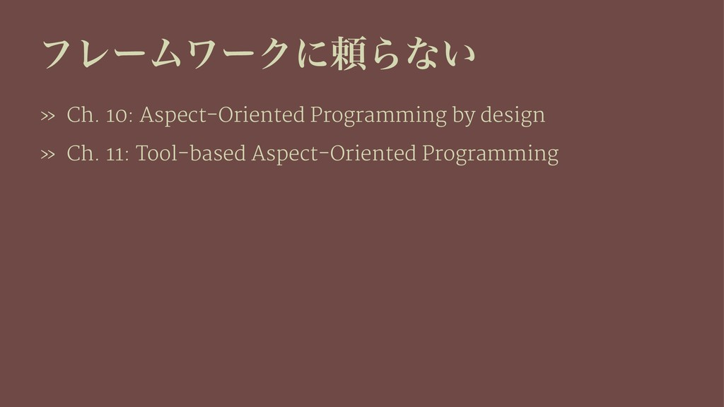ϑϨʔϜϫʔΫʹཔΒͳ͍ » Ch. 10: Aspect-Oriented Programm...