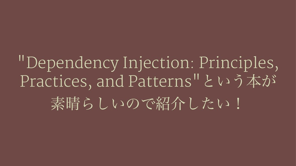 """Dependency Injection: Principles, Practices, a..."