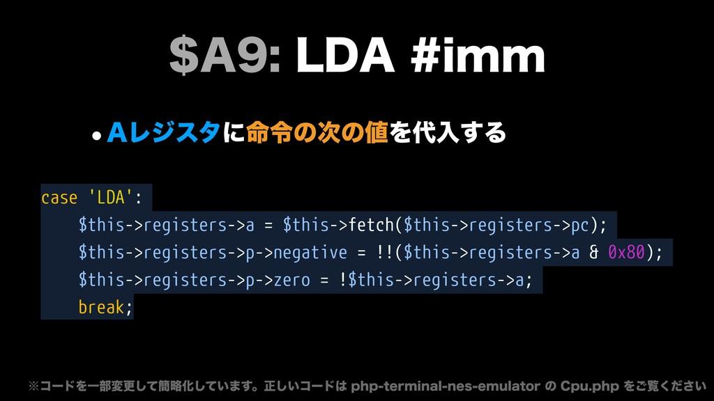 """-%""JNN w""Ϩδελʹ໋ྩͷͷΛೖ͢Δ case 'LDA': $t..."