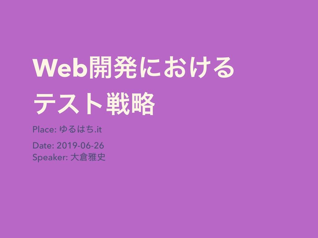 Web։ൃʹ͓͚Δ ςετઓུ Place: ΏΔͪ.it Date: 2019-06-26...