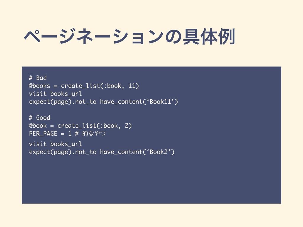 ϖʔδωʔγϣϯͷ۩ମྫ # Bad @books = create_list(:book, ...