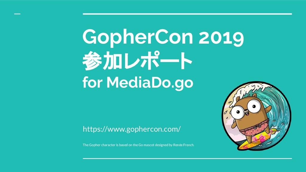 GopherCon 2019 参加レポート for MediaDo.go https://ww...