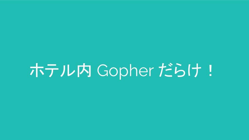 ホテル内 Gopher だらけ!