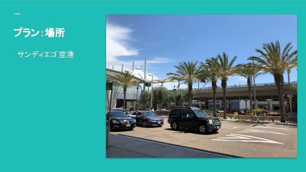 プラン:場所 サンディエゴ 空港