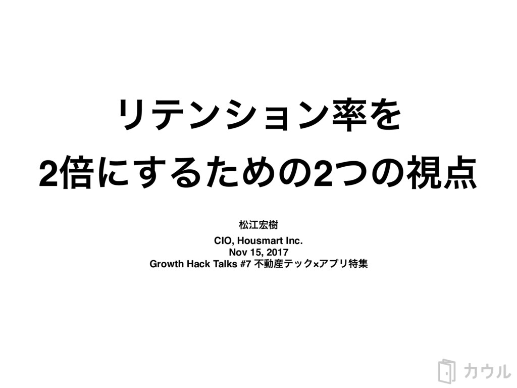ϦςϯγϣϯΛ 2ഒʹ͢ΔͨΊͷ2ͭͷࢹ দߐथ CIO, Housmart Inc. ...
