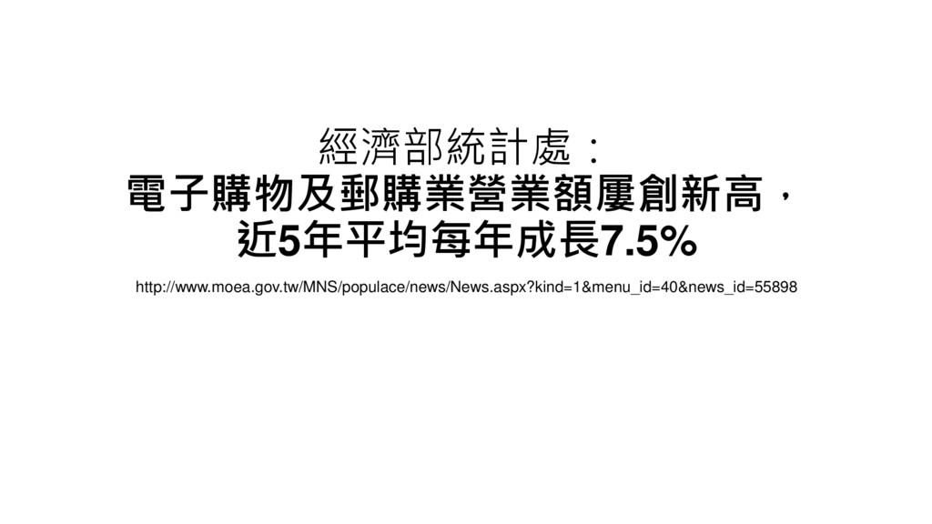 經濟部統計處: 電子購物及郵購業營業額屢創新高, 近5年平均每年成長7.5% http://w...